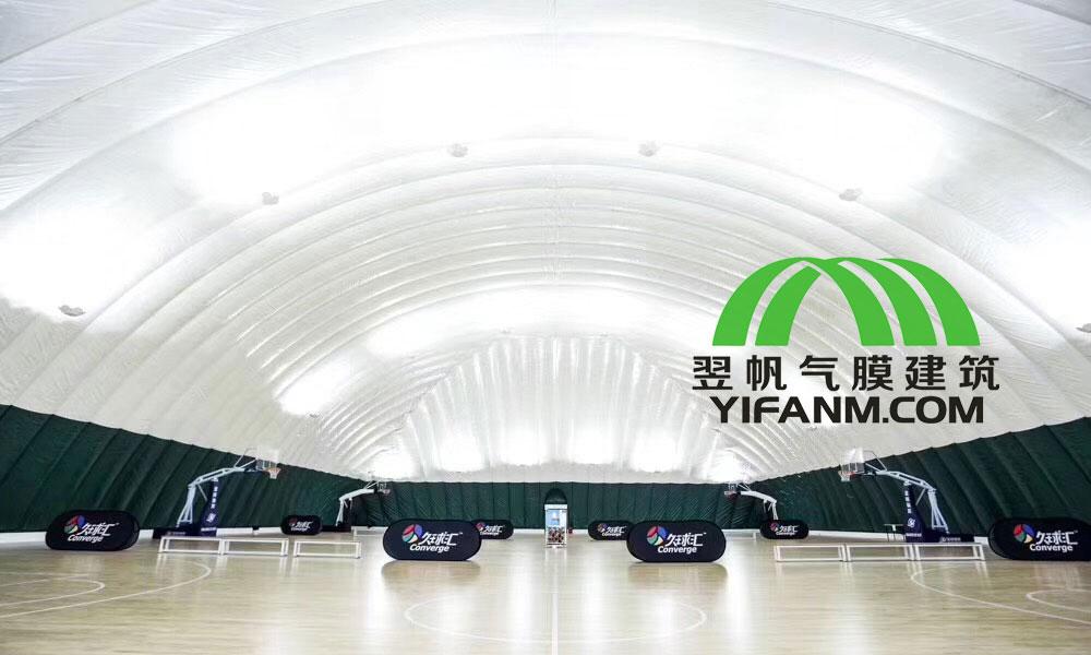 气膜篮球馆